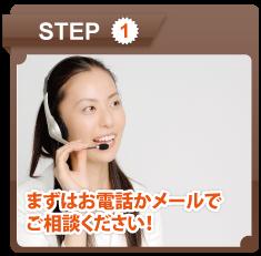 まずはお電話かメールで ご相談ください!
