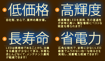 LED特集_03