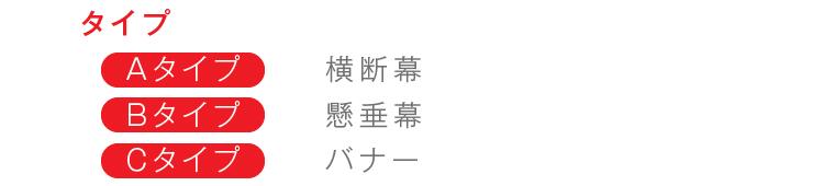 maku_type