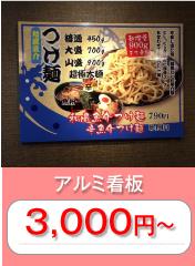 price_01_arumi