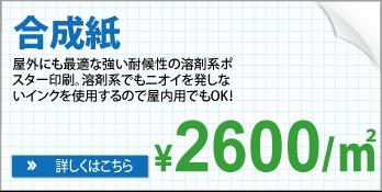 home_print_gouseishi02