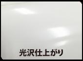 光沢ターポリン