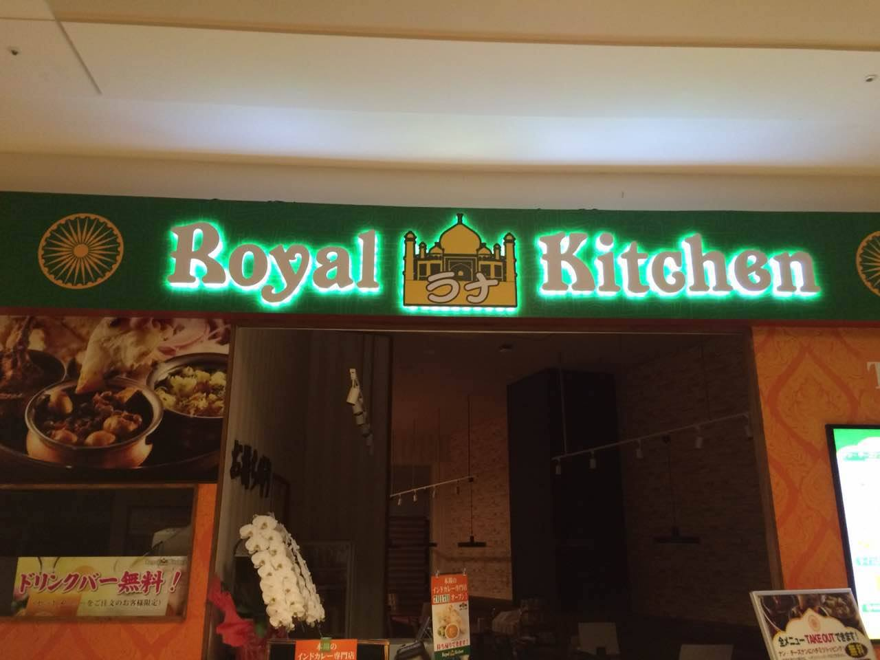 料理屋看板,立体文字
