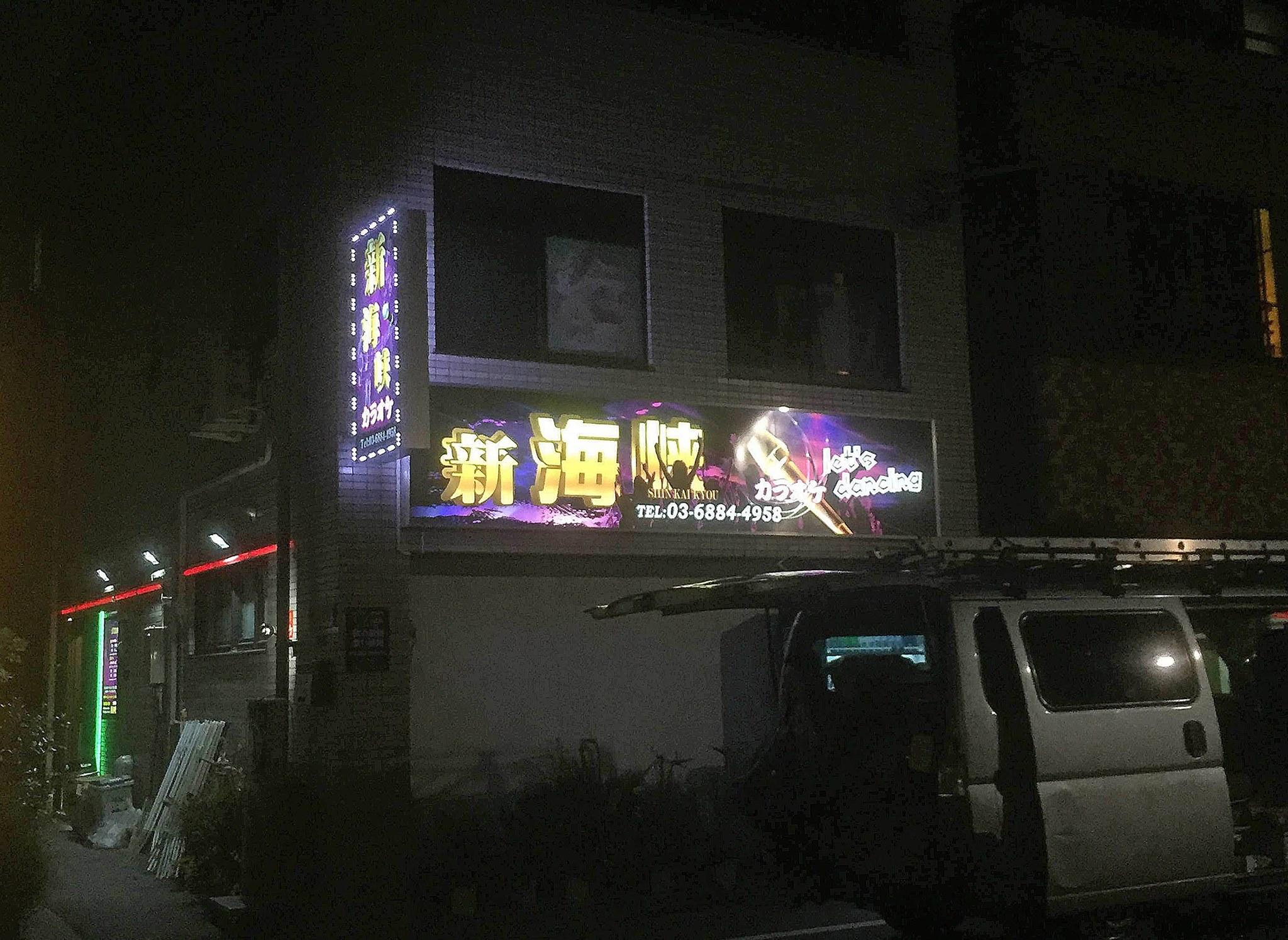 karaoke0234vv