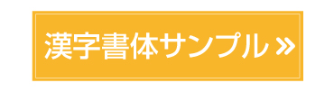 書体(フォント)の選択漢字