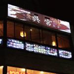 ffshi-to_kanbankouji