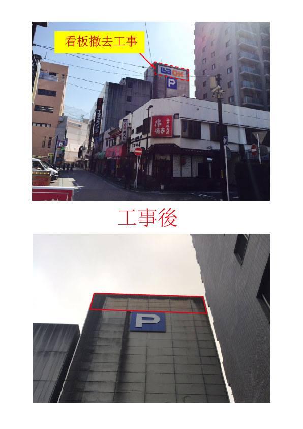 mojikanban_tekkyo_kouji04