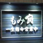 momiyoshi_karupu_g071