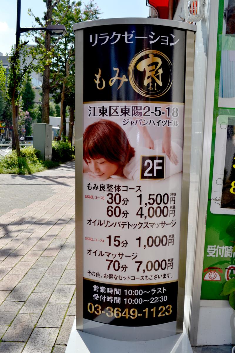 momiyoshi_standkanban