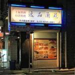 restaurant_ffsheet_k01