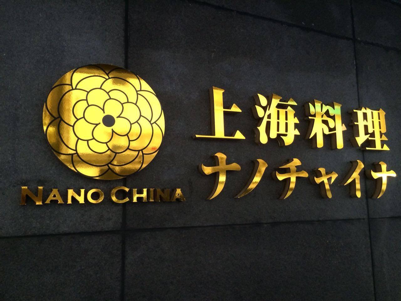 中華料理屋 カルプ文字