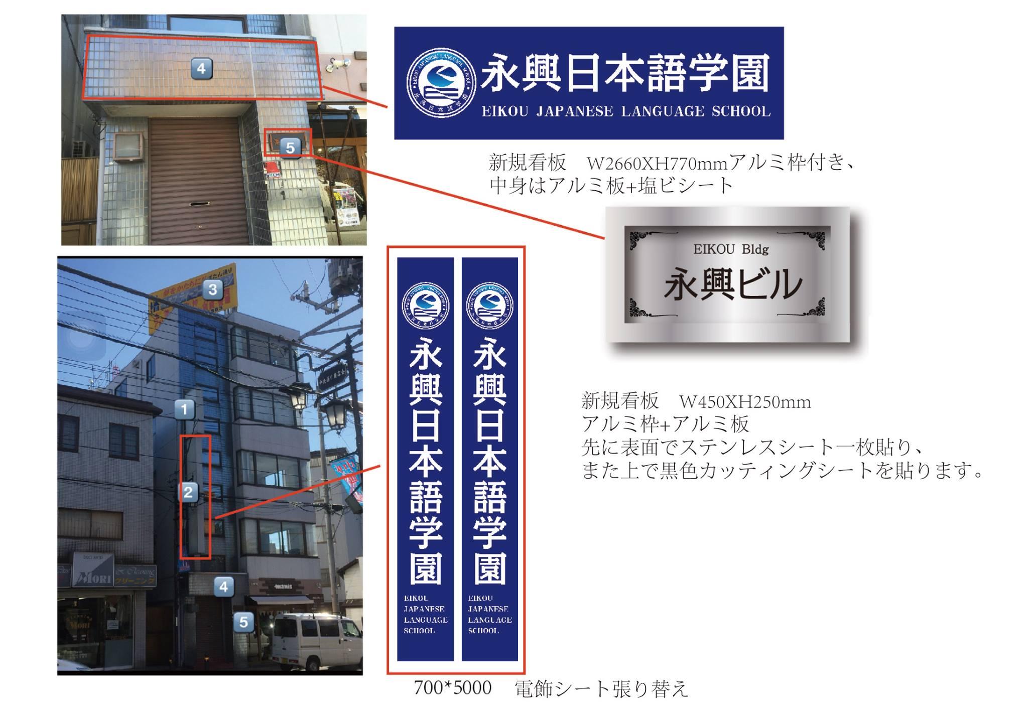 日本語学校看板,袖看板,平看板,銘板