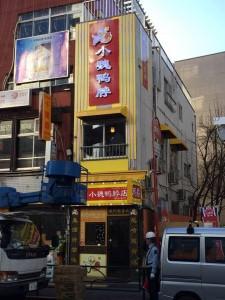 中華料理屋大型看板