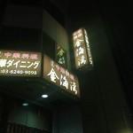 中華料理屋電飾ファサード看板,電飾袖看板