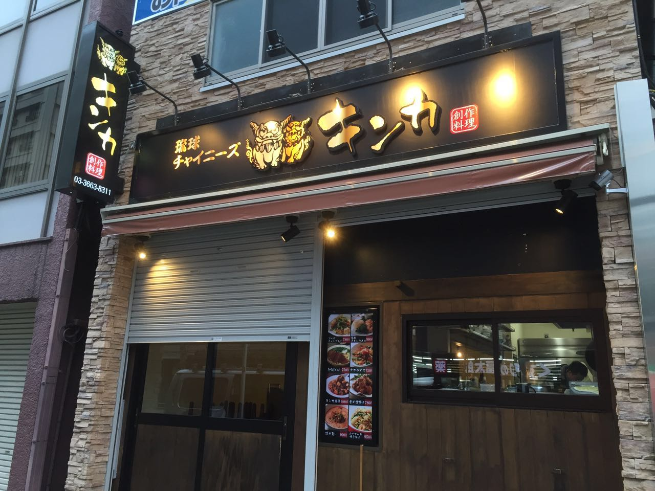 沖縄料理屋看板,カルプ文字看板