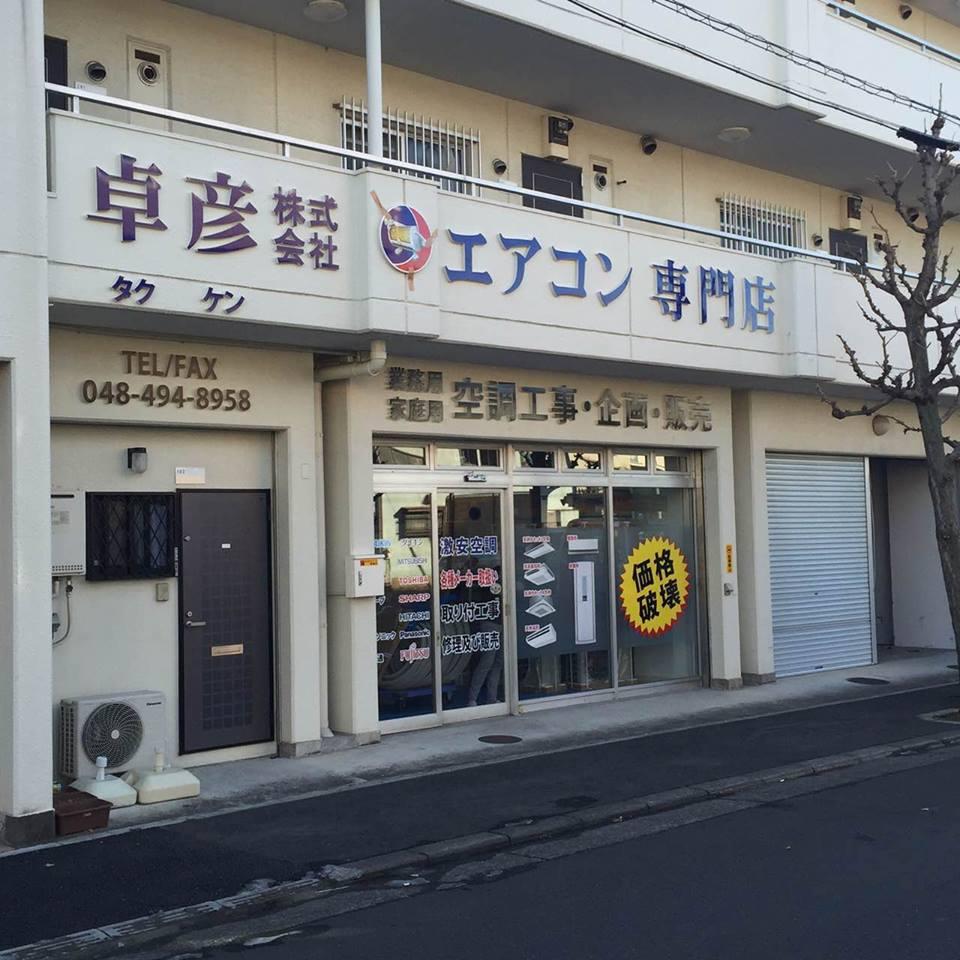 エアコン専門店,カルプ文字看板,カッティングシート,インクジェット出力印刷