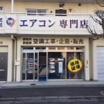 エアコン専門店,カルプ文字看板,カッティングシート,切り文字