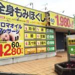 もみほぐし (2)