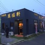 中華料理 カルプ文字