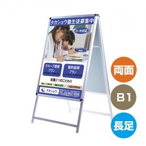 屋外使用可能 ポスター差替え式 グリップ式 両面