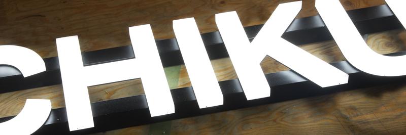 アクリル樹脂LEDチャンネル文字