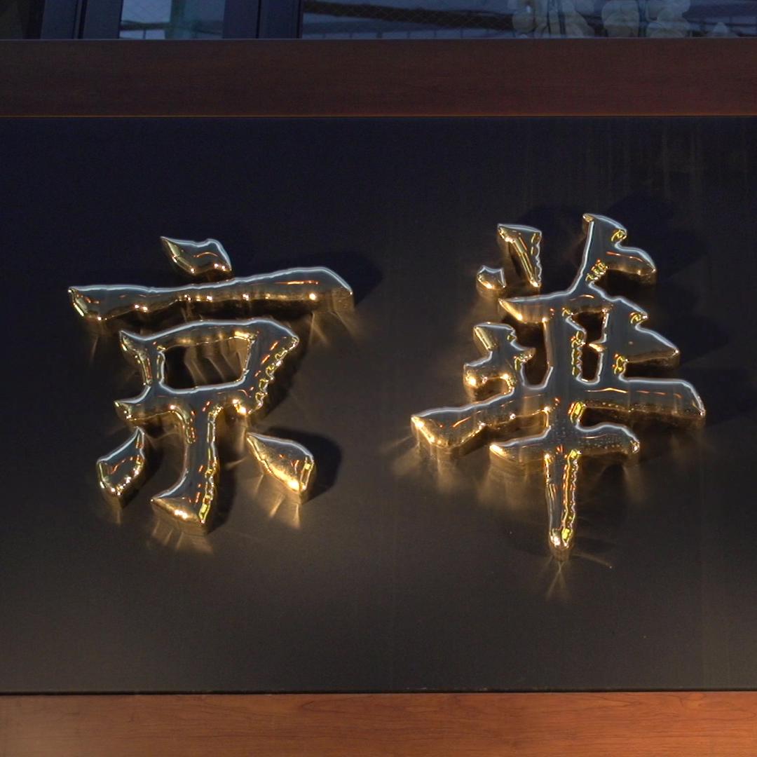 金属箱文字