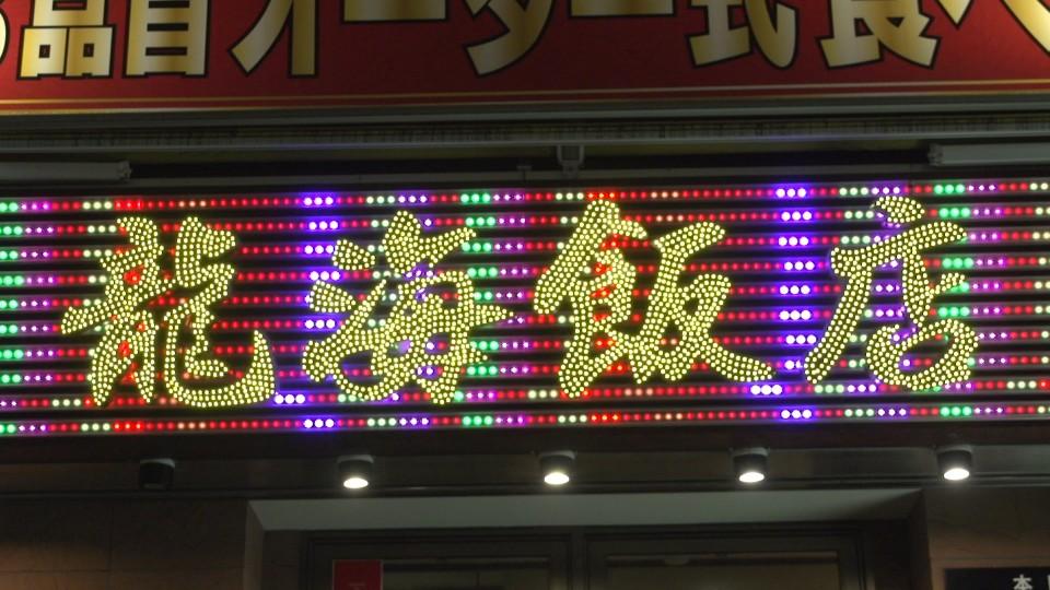 LEDオリジナルサイン