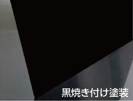 ステンレス板 SUS304 2B仕上げ+黒色焼き付け塗装