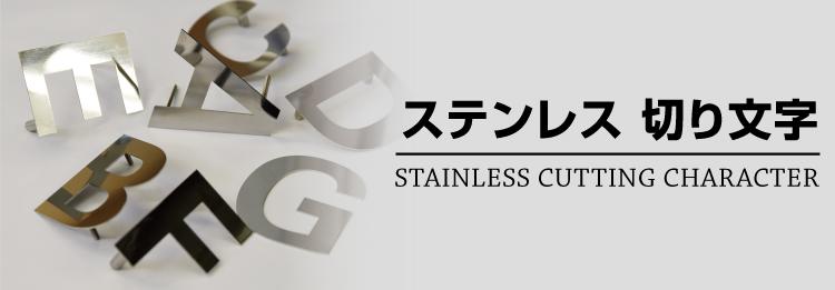 金属切り文字