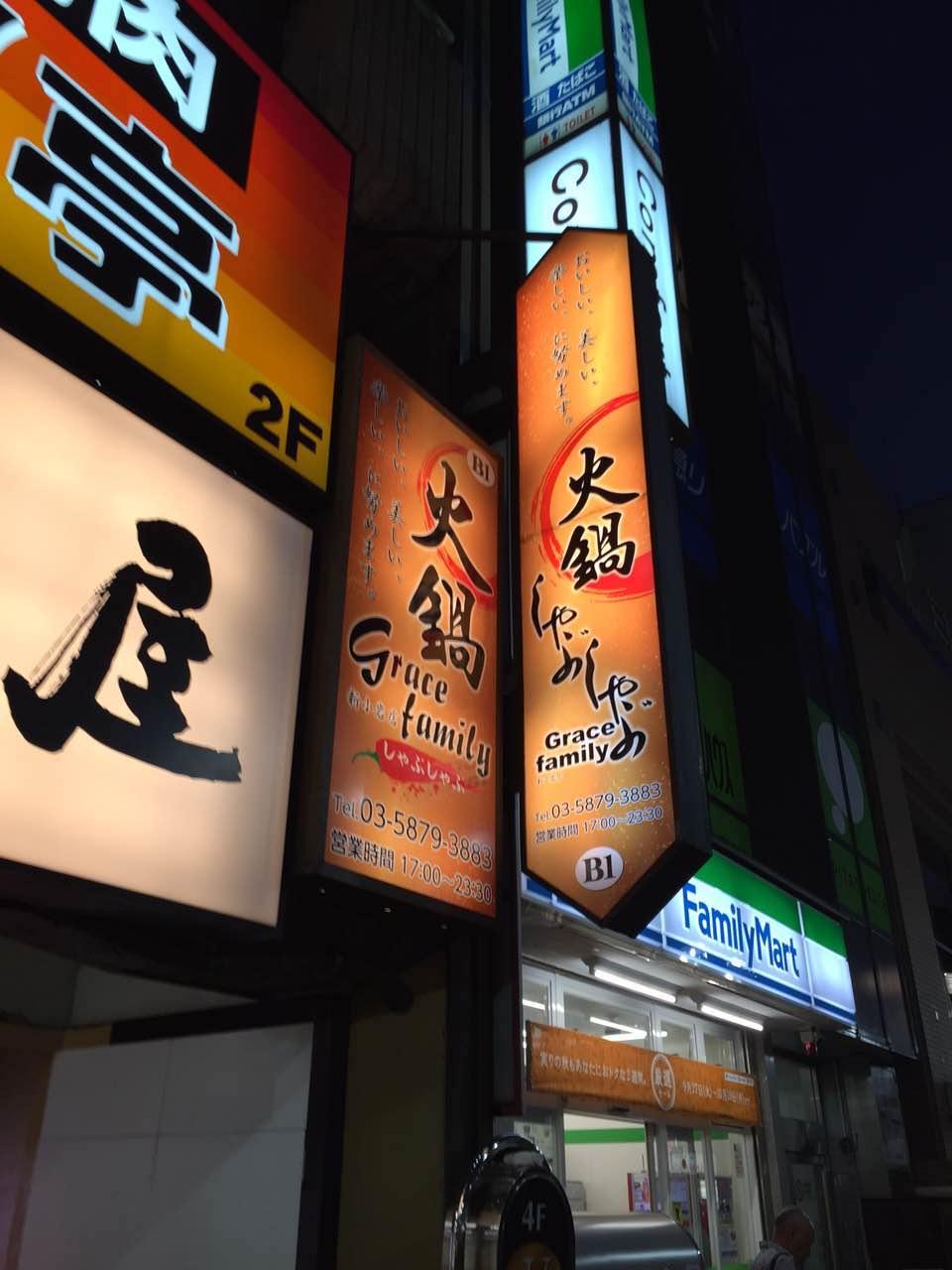 しゃぶしゃぶ店の袖看板と電飾壁面看板