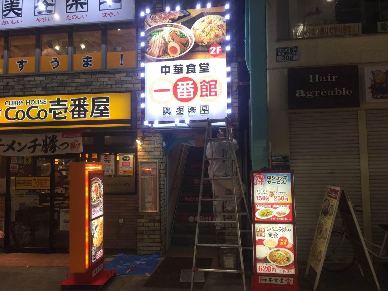 中華一番館の工事