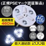 AC100v直結,LEDモジュール