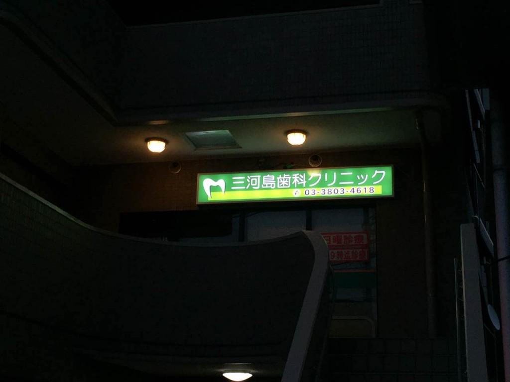 クリニック電飾壁面看板