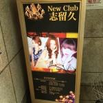クラブ 電飾看板