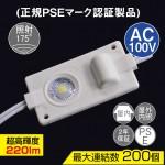 看板照明,バックライト,LEDモジュール