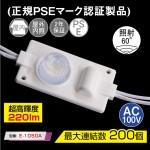 AC100V エッジライトタイプ 看板照明 照射角度60° E-1D50A