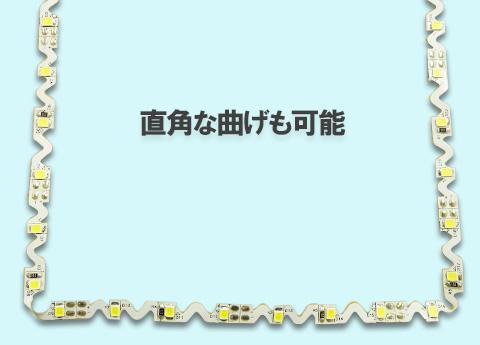 曲がるLED