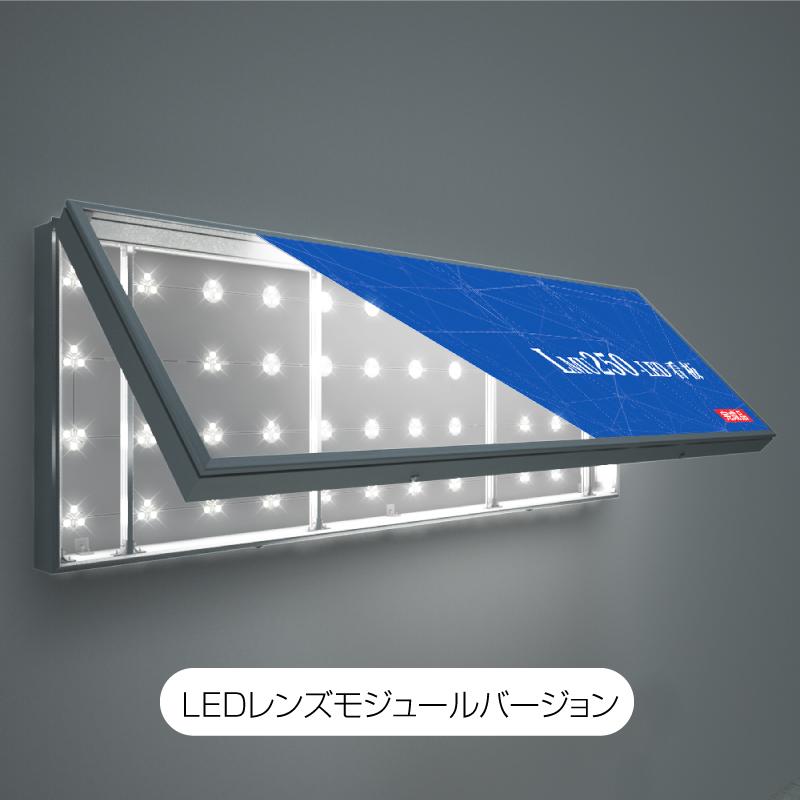厚250mm-LED電飾壁面看板