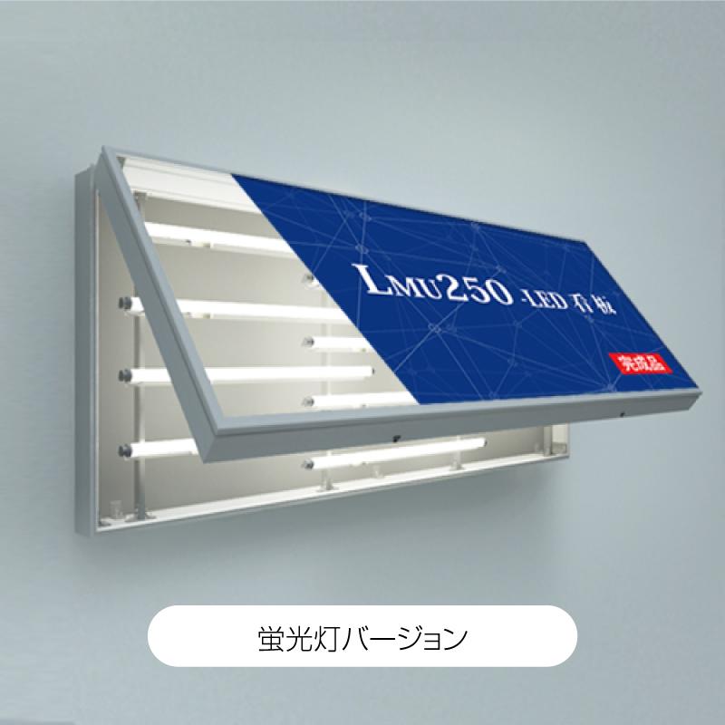 厚250mm電飾壁面看板