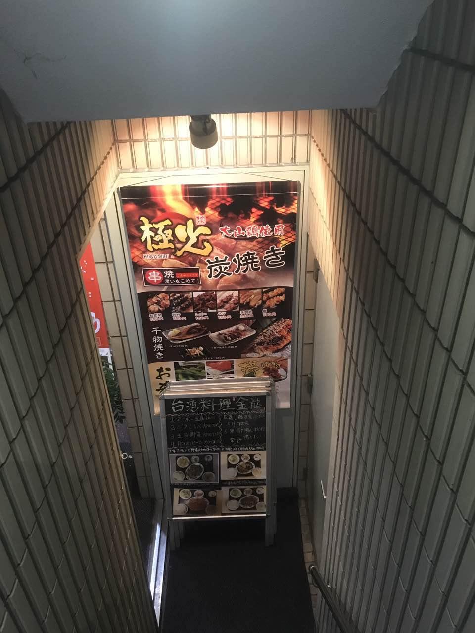 焼肉店の看板