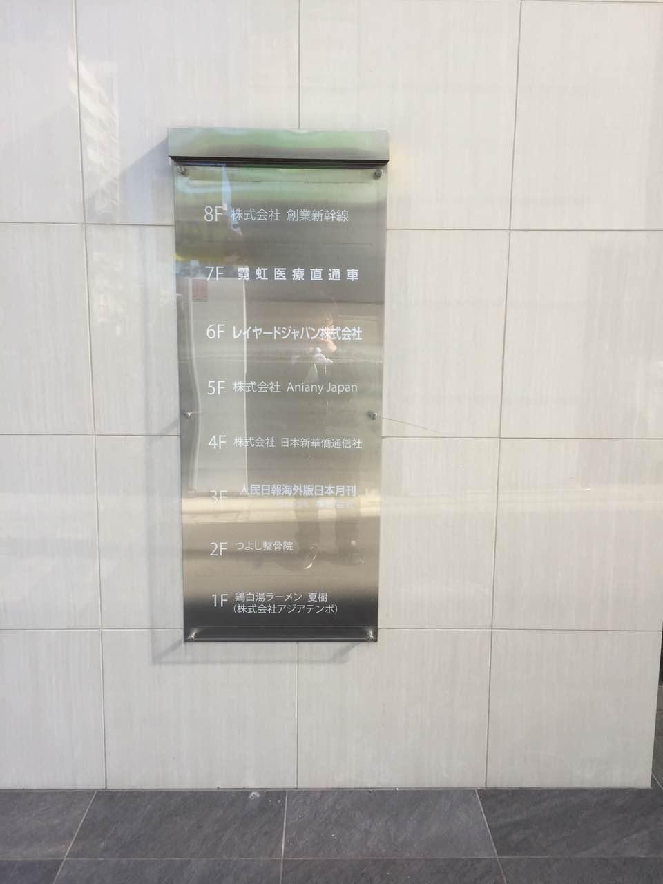 ビル案内板-カッティング切り文字