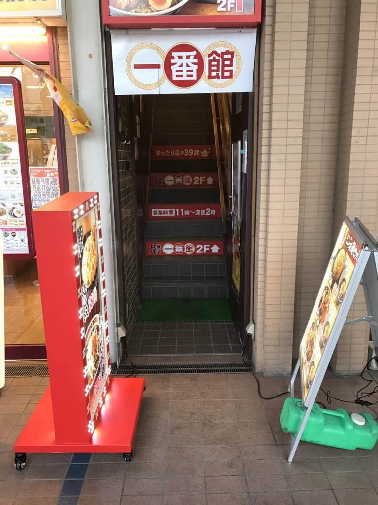 中華チェーン店の看板
