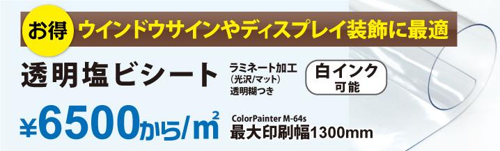 透明シート+白インク