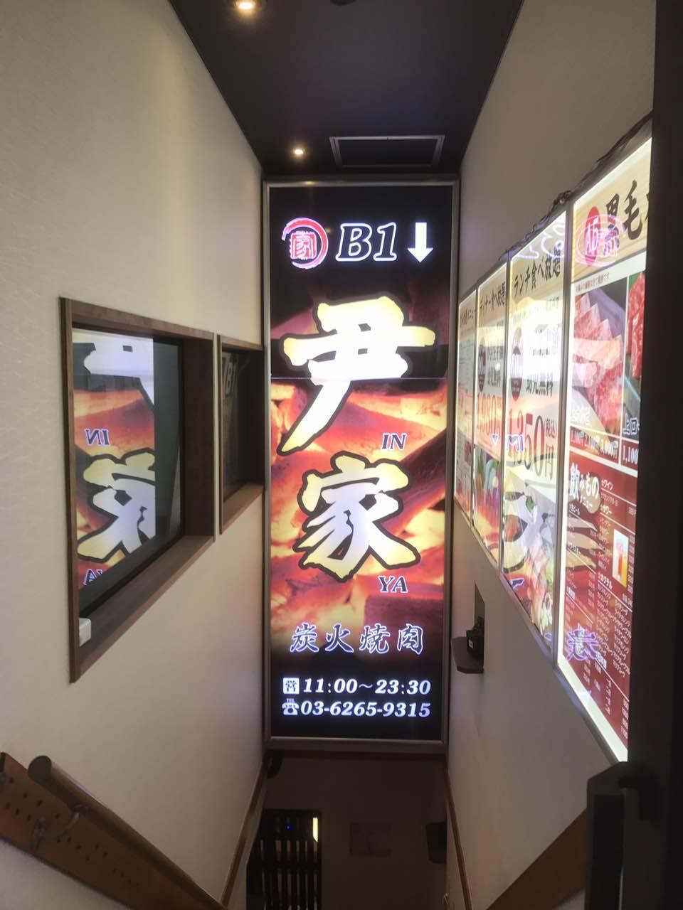 焼肉店電飾看板