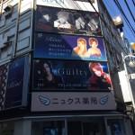 歌舞伎のビル看板