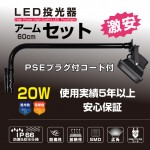 投光器セット