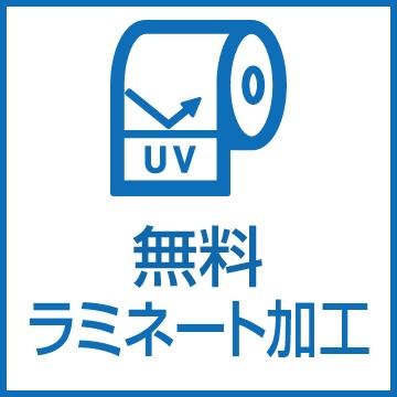 UVカットラミネート加工無料