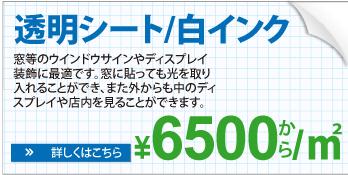 透明シート/白インク