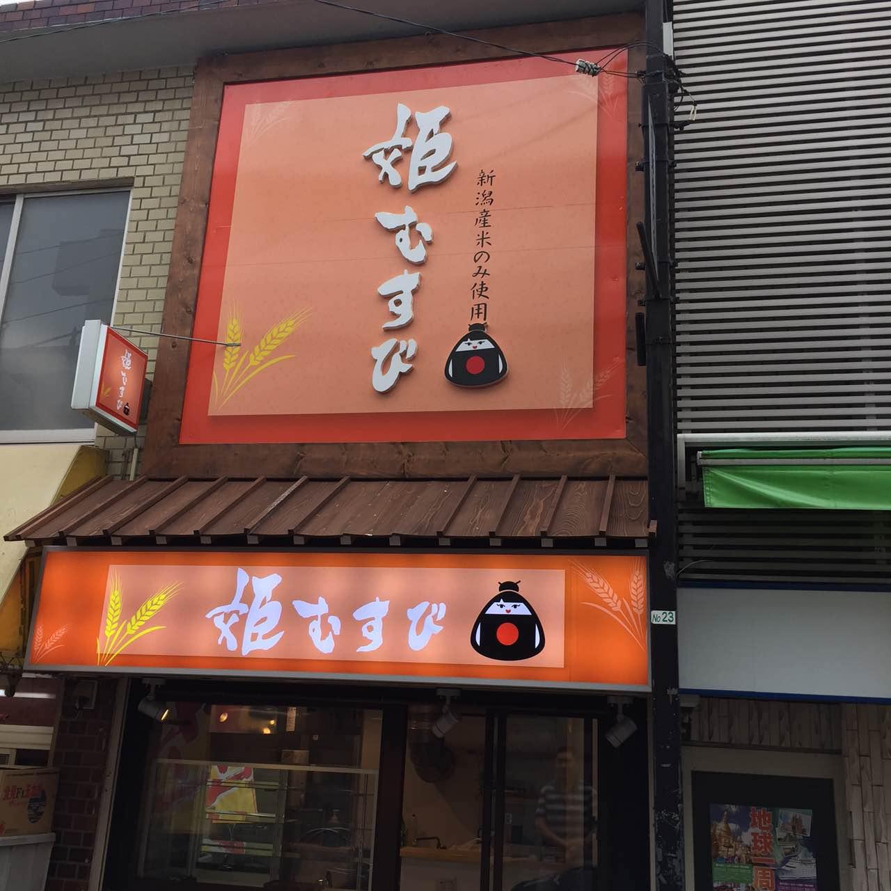 飲食店看板-プレート看板-電飾壁面看板-袖看板