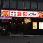 中華料理看板